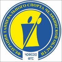 Челябинская областная физкультурно-спортивная общественная организация